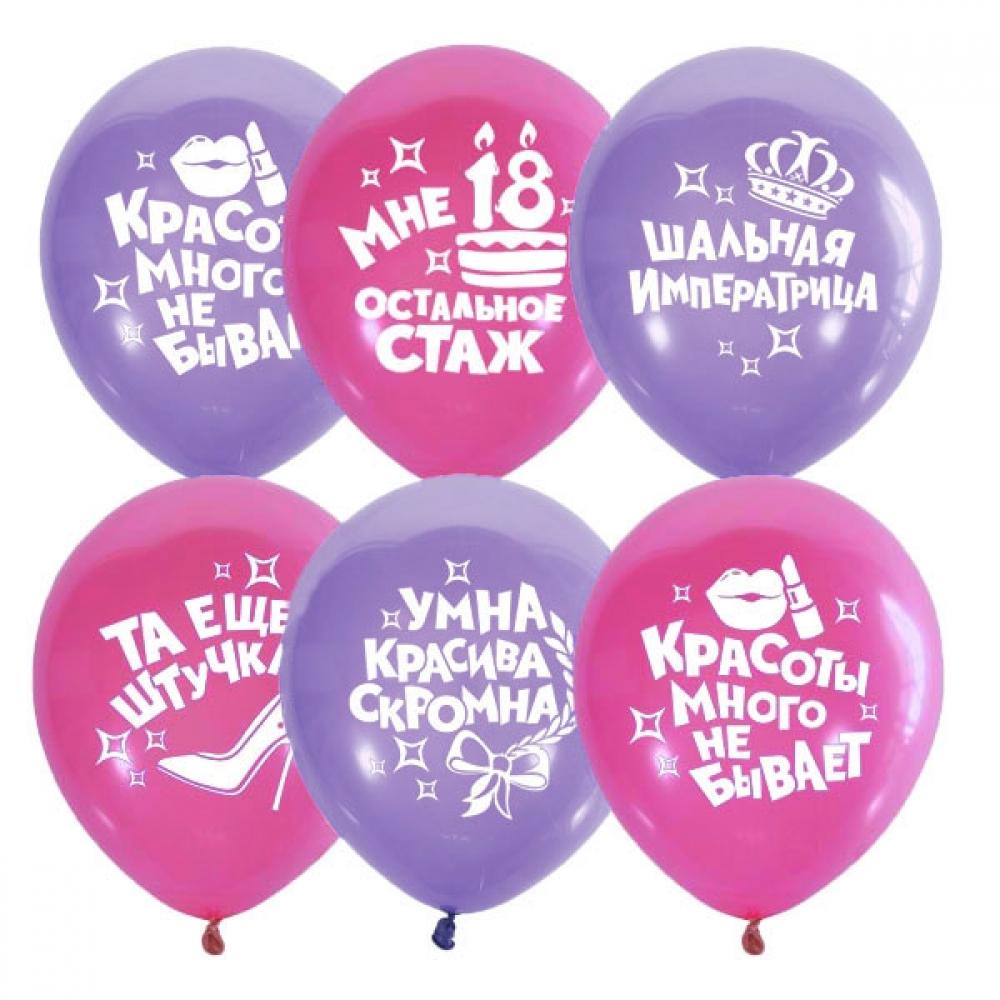 458. Набор шаров (6 штук) Вечеринка для Леди
