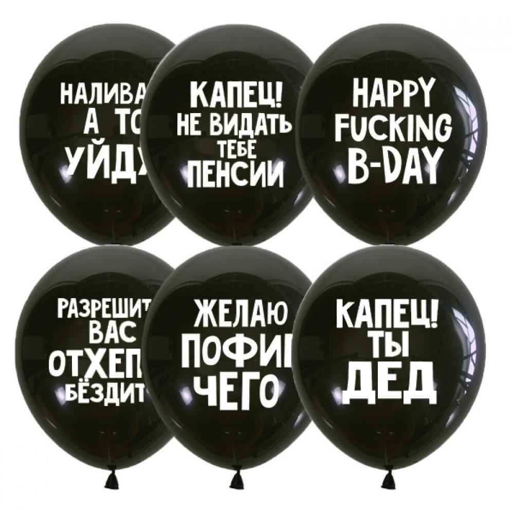 459. Набор шаров (6 штук) Вечеринка для Мужчины