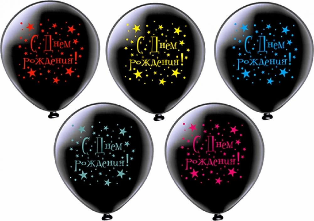 461. Набор шаров (5 штук) на День Рождения!