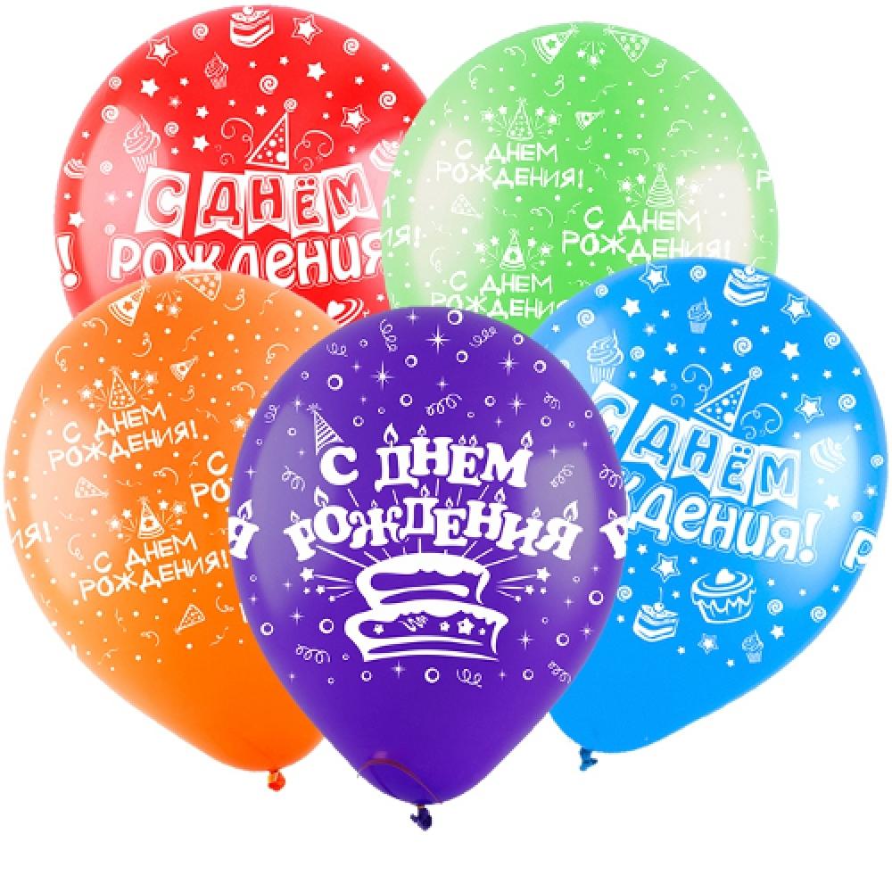 462. Набор шаров (5 штук) С Днем Рождения!