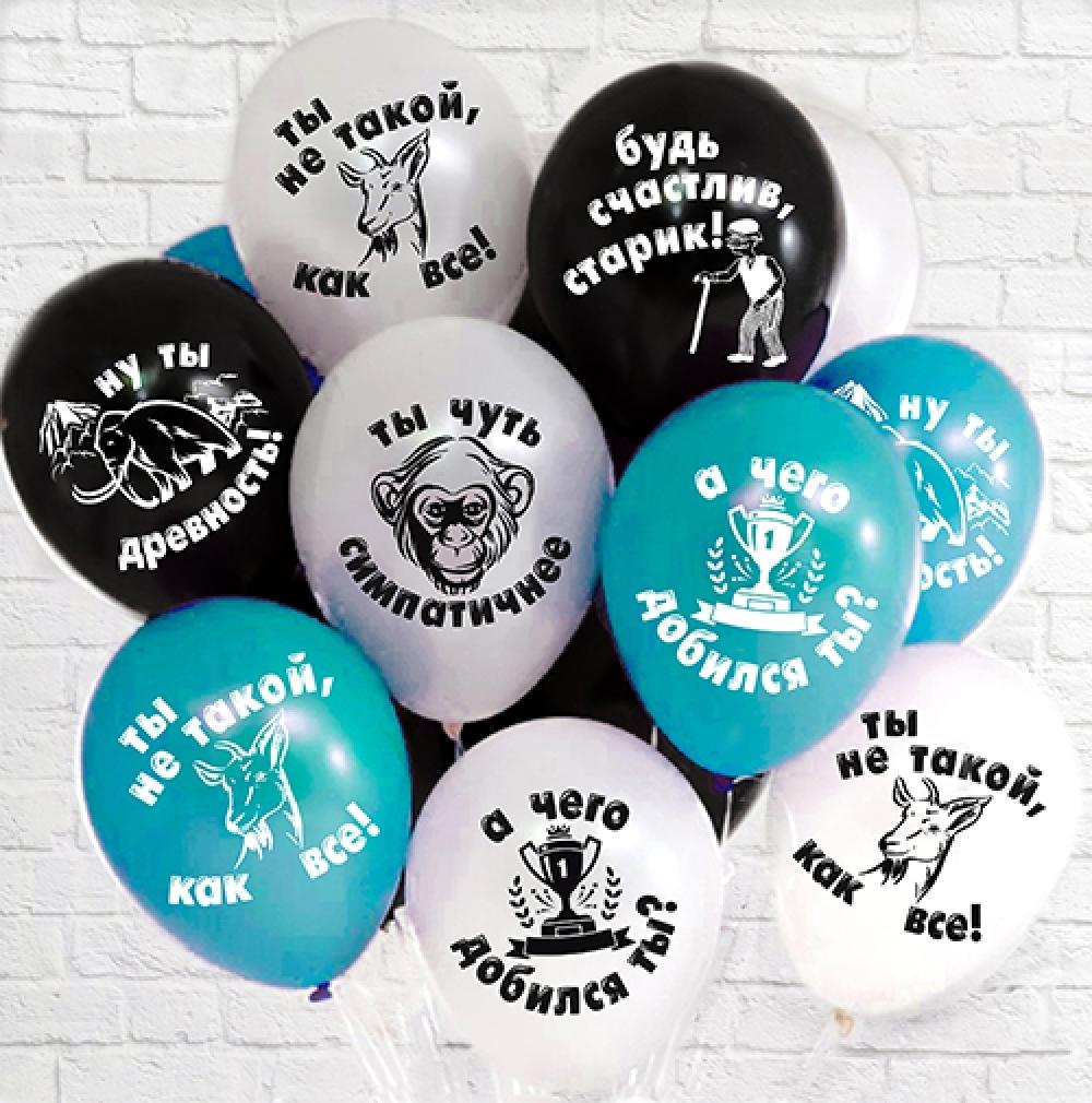 463. Набор шаров (5 штук) Вечеринка для Мужчины